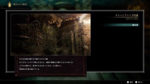 Demon's Souls_20210829135153