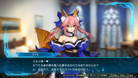 Fate_EXTELLA LINK_20180607193902