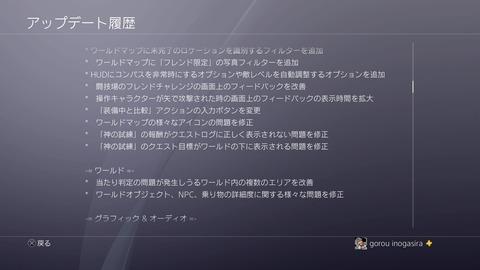 『アサシンクリードオリジンズ』バージョン1.10アップデート詳細