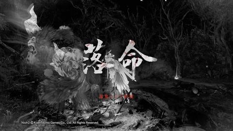 仁王2_20200315151616