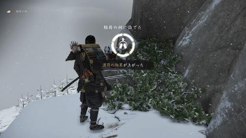 Ghost of Tsushima_20200905142657