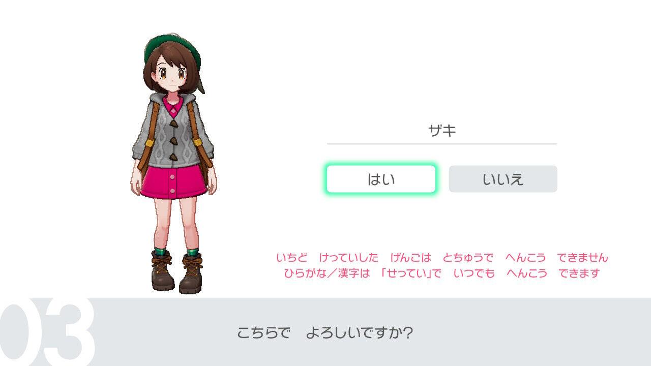 ポケモン 剣 盾 ニックネーム