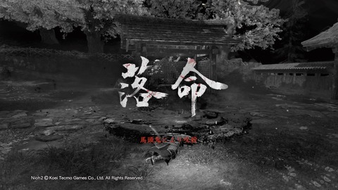 仁王2_20200315141853