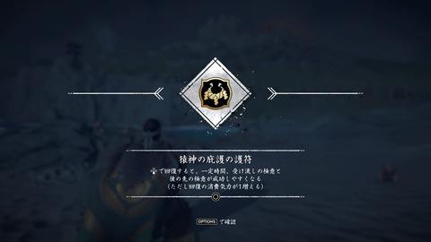 Ghost of Tsushima_20210823213837