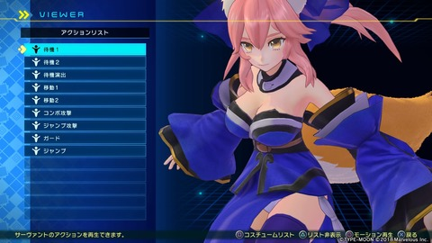 Fate_EXTELLA LINK_20180607193943