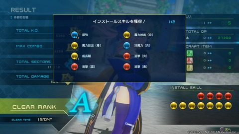 Fate_EXTELLA LINK_20180607200415