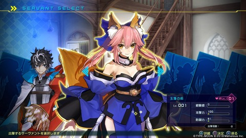 Fate_EXTELLA LINK_20180607194115