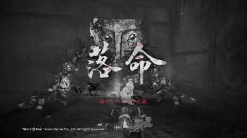 仁王2_20200321164612