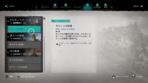 Assassin's Creed® Valhalla_20210807130544