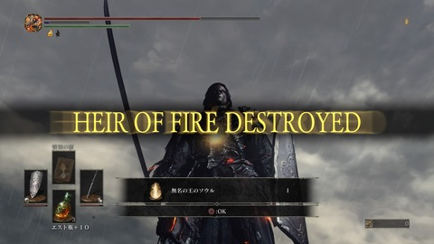 DARK SOULS III THE FIRE FADES EDITION_20190901161610