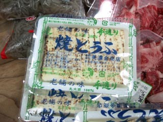 2.豆腐といえばこれでしょう.jpg