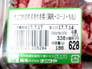 3.なにわやの牛肉。これでしょう。.jpg