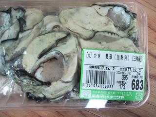 03牡蠣ご飯三陸産牡蠣.jpg