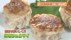 中華山東料理 異味香 【焼きシュウマイ】