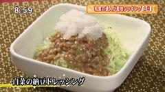 なすび亭 【白菜の納豆ドレッシング】