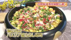 伊良湖シーパーク&スパ 【菜の花のパエリア風ちらし寿司】