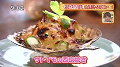里芋 【サトイモのマヨネーズ焼き】