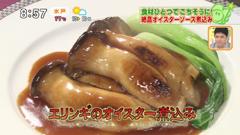 虎萬元 南青山 【エリンギのオイスターソース煮込み】