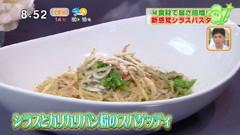 ヴィヴァーチェ 【シラスとカリカリパン粉のスパゲッティ】