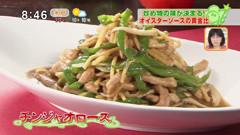 中国料理 美虎 【絶品!チンジャオロース】