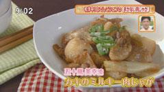 美虎 【カキのミルキー肉じゃが】
