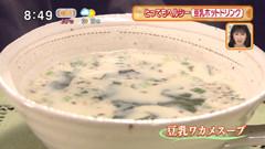 岡江さん直伝!簡単豆乳スープ 【豆乳ワカメスープ】