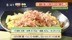 発酵食堂・豆種菌 【焼きうどん】