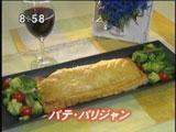 レスパドン ダニエル マルタンさんの【パテ・パリジャン(ひき肉のパイ包み)】