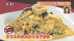 上海料理 四五六菜館 別館 【シラスのふんわり玉子炒め】