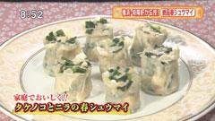 崎陽軒 中国料理「嘉宮」 【タケノコとニラの春シュウマイ】