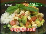 サラダ風混ぜご飯