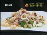 フィレンツェ サンタマリア 【豆と魚介の温サラダ】