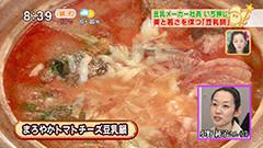 豆乳鍋 1 【まろやかトマトチーズ豆乳鍋】