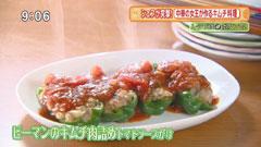 中国料理 美虎(みゆ) 【ピーマンのキムチ肉詰め トマトソースがけ】