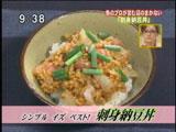 魚河岸三代目 千秋のまかない 【刺身納豆丼】