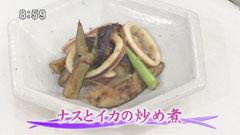 なすび亭 【ナスとイカの炒め煮】