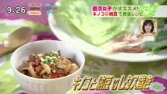 ホクト株式会社 【キノコと納豆のレタス巻き】
