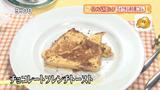 フレンチレストラン アンビアンス 【チョコレートフレンチトースト】