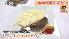 フレンチレストラン・カザマ 【アリゴ】