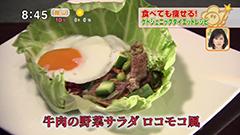 牛肉の野菜サラダ ロコモコ風