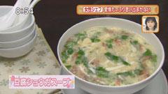 美虎 【豆腐ショウガスープ】