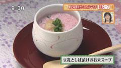 中村孝明 ARIAKE 【豆乳としば漬けのお米スープ】