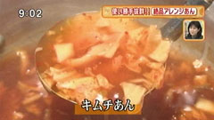 SHIMOMURA 【使い勝手抜群!絶品アレンジあん☆キムチあん】