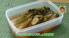 吉田風中国家庭料理 ジーテン 【チンゲン菜の酢しょう油ピリ辛煮】