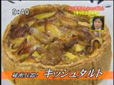 モンサンクレール 辻口博啓さんのクリスマス向けパーティー料理 【キッシュタルト】