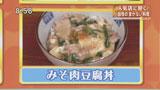 幸せ三昧 【みそ肉豆腐丼】