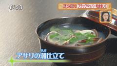 京懐石 花山椒 【アサリの潮仕立て】