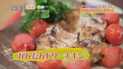 グッチ裕三のコレおいしい! 【かんたんドリーチキン】