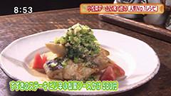 居酒屋 一九 【ピリ辛小松菜ソース】
