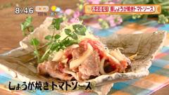 鈴なり 【しょうが焼き トマトソース】